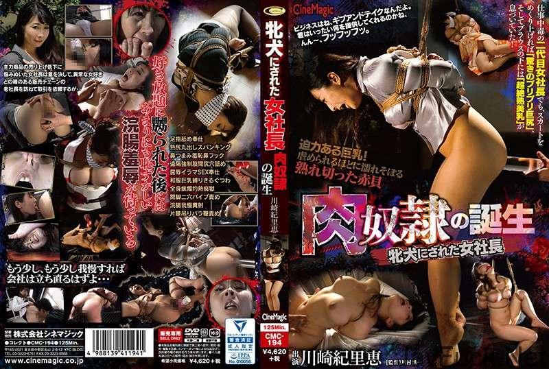 [CMC-194] 牝犬にされた女社長 肉奴隷の誕生 Mahiro Uchida Humiliation SM スカトロ