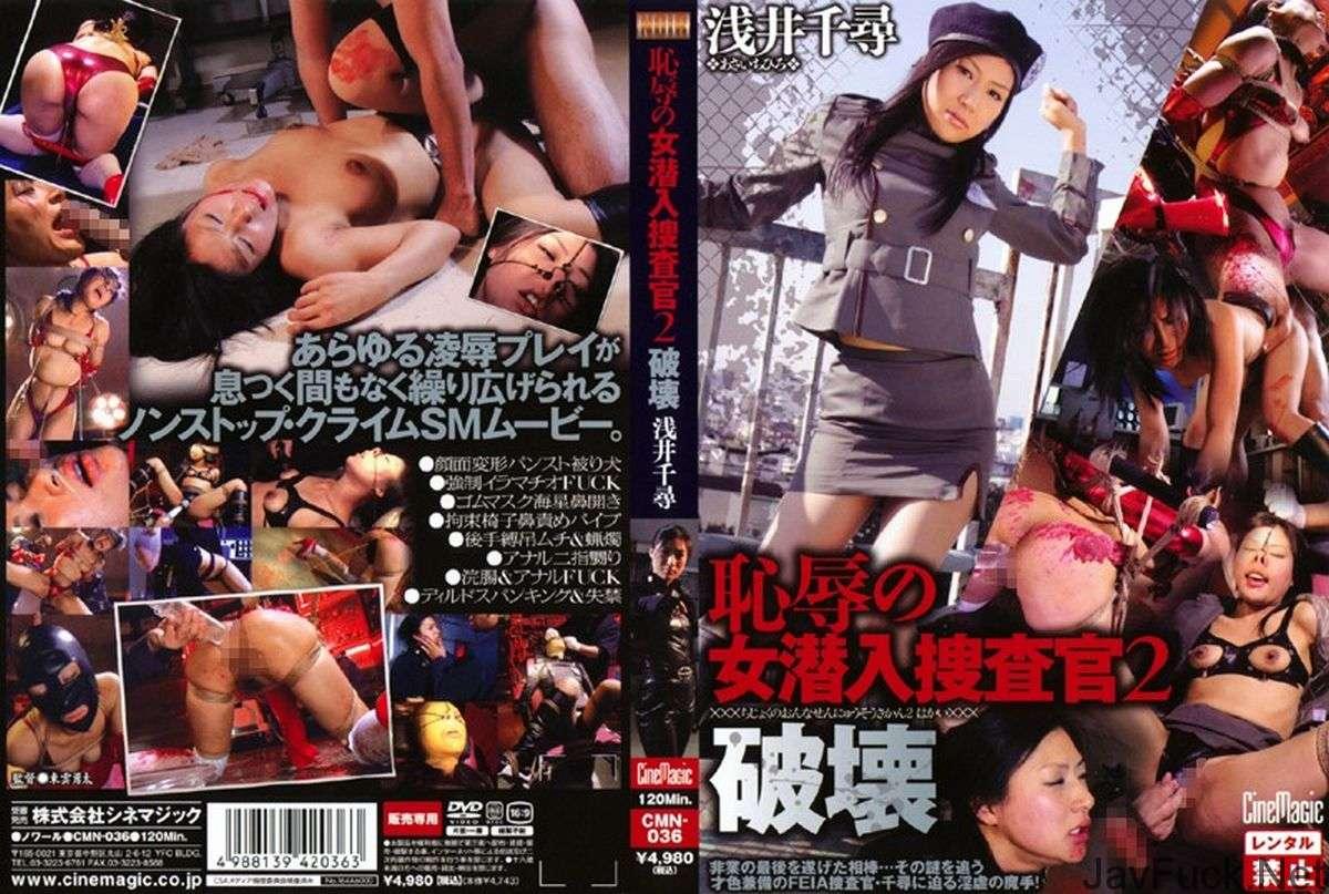 [CMN-036] 恥辱の女潜入捜査官  2 縛り Chihiro Asai Tied SM