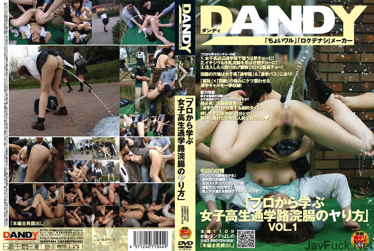 [DANDY-044] 「プロから学ぶ女子高生通学路浣腸のヤり方」 Enema 2007/06/21 Other School Girls