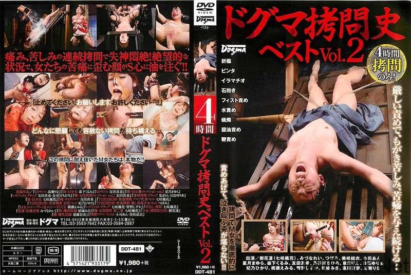 [DDT-481] ドグマ拷問史ベスト Vol.2 2015/01/19