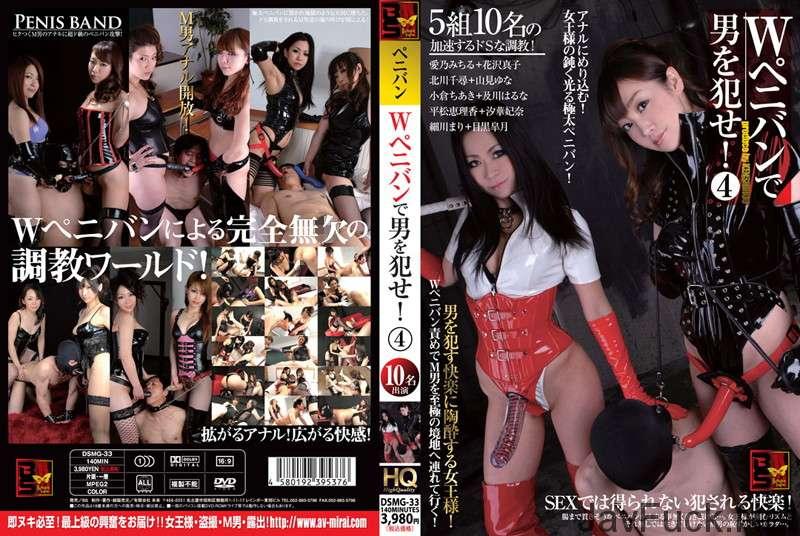 [DSMG-33] Wペニバンで男を犯せ! 4 Slut 2012/08/15 痴女 3P · 4P