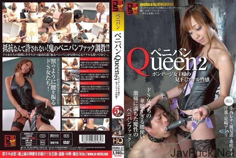 [DSMG-37] ペニバン00000 0 ボンテージ女王様の見下しアナル性感 140分 2012/11/15