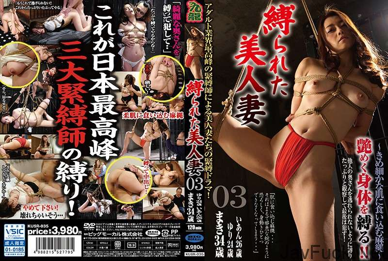 [KUSR-035] 縛られた美人妻 03 九龍 Actress