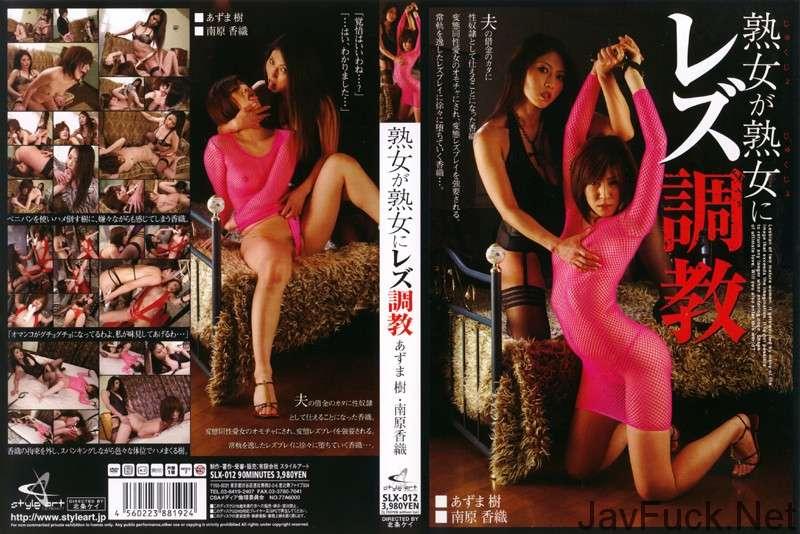 [SLX-012] 熟女が熟女にレズ調教 Lesbian Costume スタイルアート
