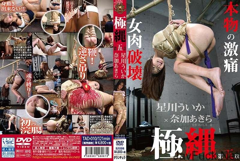 [TAD-010] 極縄 第五章 星川ういか×奈加あきら 2017/09/20 SM 女優 緊縛 Humiliation