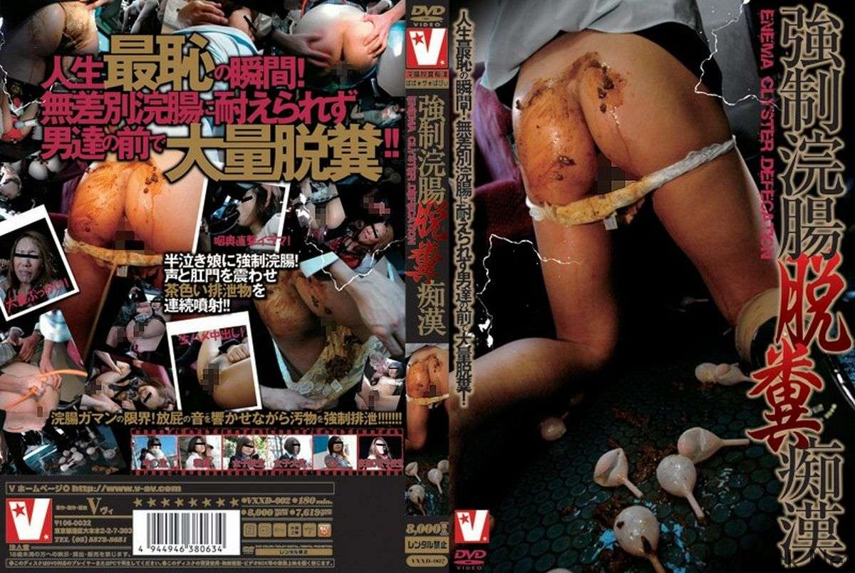 [VXXD-002] 強制浣腸脱糞痴漢 Other Fetish Defecation 5VXX ばば★ザ★ばびぃ