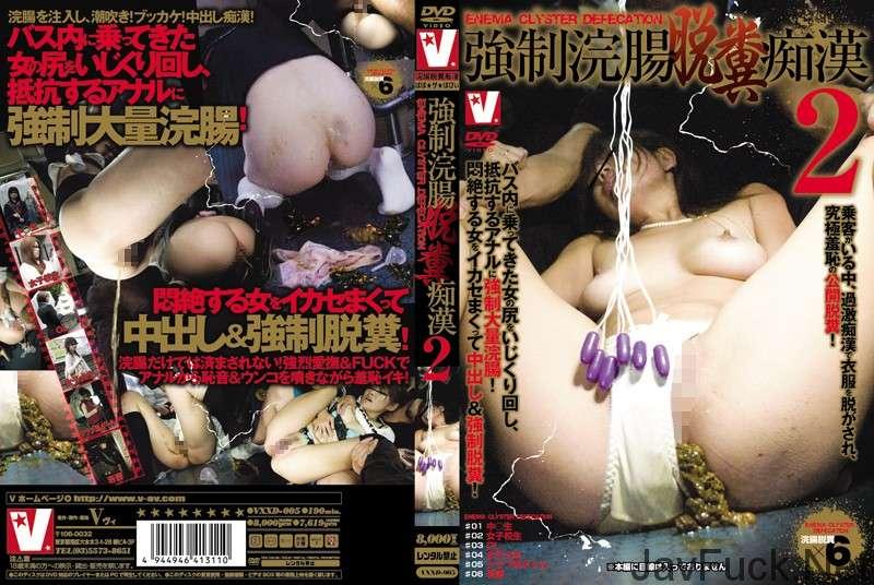 [VXXD-005] 強制浣腸脱糞痴漢 2 中出し Scat V(ヴィ) Other Pervert 190分