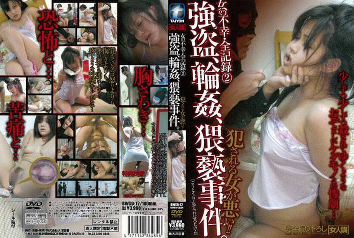 [BWSD-12] 女の不幸・全記録2 強盗、輪姦、猥褻事件。 2008/04/15 大洋図書 コスチューム