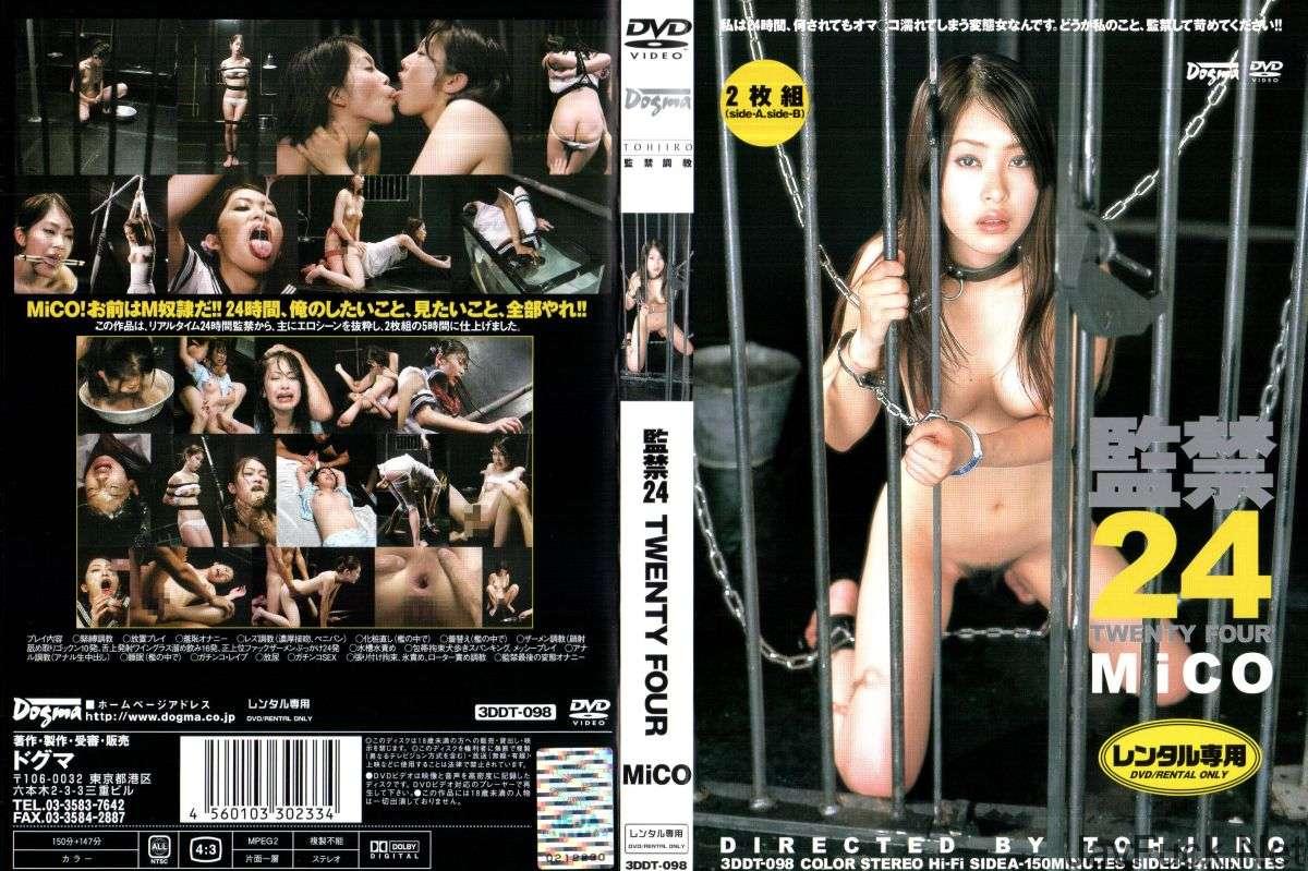 [DDT-098] 監禁24 TWENTY FOUR Mico Actress Torture 辱め