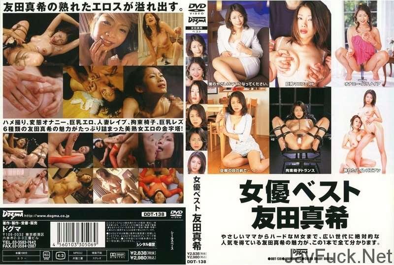 [DDT-138] 女優ベスト 友田真希 3DDT