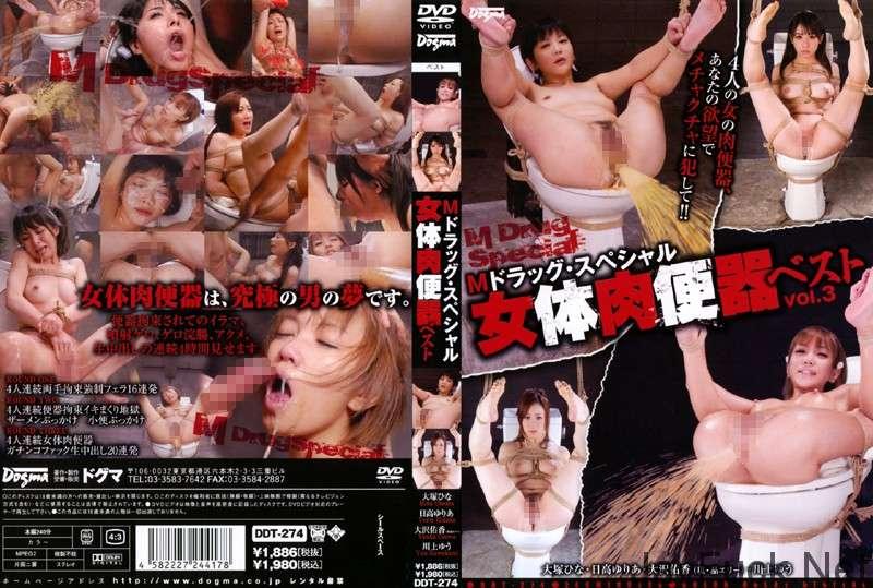 [DDT-274] Mドラッグ・スペシャル 女体肉便器ベスト Cum 2010/02/19 240分 ドグマ