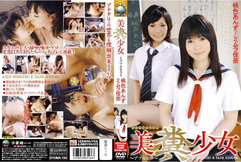 [DVUMA-134] 美糞少女~アブルセラ~ 125分 レズ 飲尿 School Girls Coprophagy