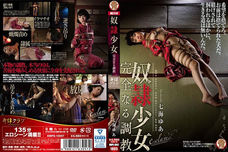 [HMPD-10057] 奴隷少女 完全なる調教 赤羽菊次郎 Torture SM