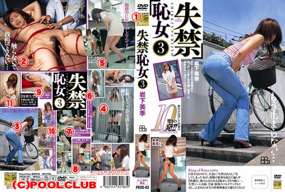 [PKOS-03] 失禁恥女 3  2004/07/15 スカトロ