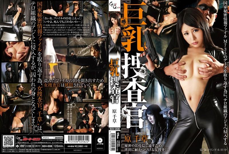 [SGV-008] 巨乳捜査官 輪姦・辱め 120分 コスチューム Tits