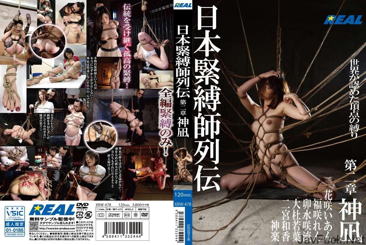[XRW-478] 日本緊縛師列伝 第二章 神凪 ディラン富増 SM Humiliation