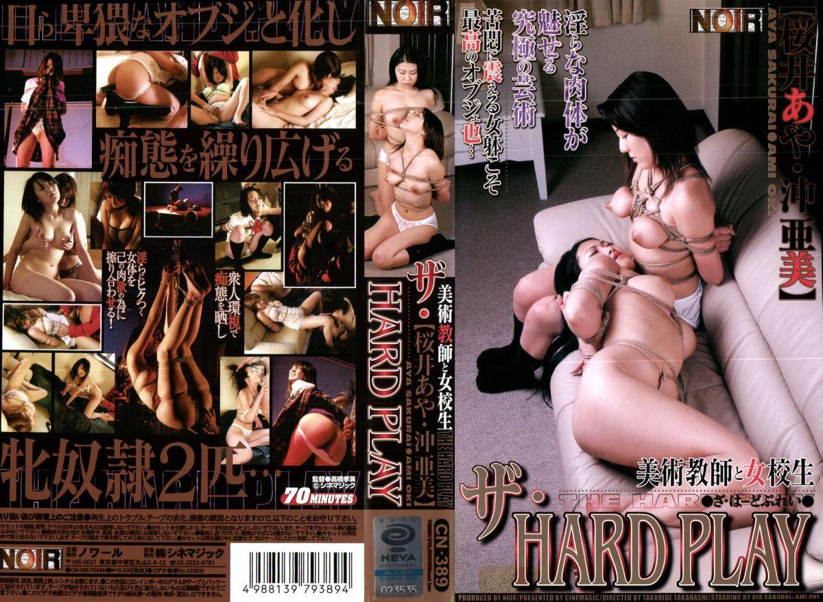 [CN-389] 美術教師と女校生 ザ・HARD PLAY ノワール 2002/10/25 桜井あや, 沖亜美