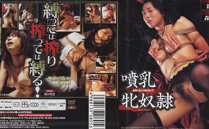 [DD-056] CineMagic 噴乳牝奴隷 母乳 SM 2003/03/28 シネマジック