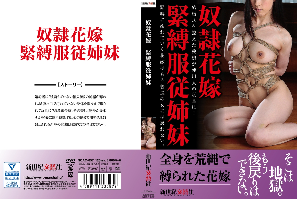 [NCAC-057] 奴隷花嫁 緊縛服従姉妹 Tied 新世紀文藝社