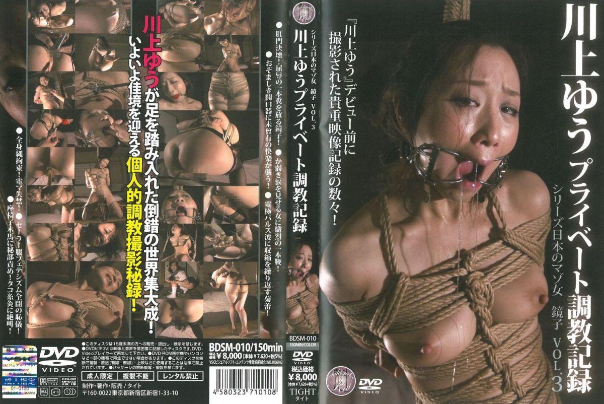 [BDSM-010] シリーズ日本のマゾ女 鏡子 0 川上ゆうプライベート調教記録 Golden Showers 150分 監禁・拘束