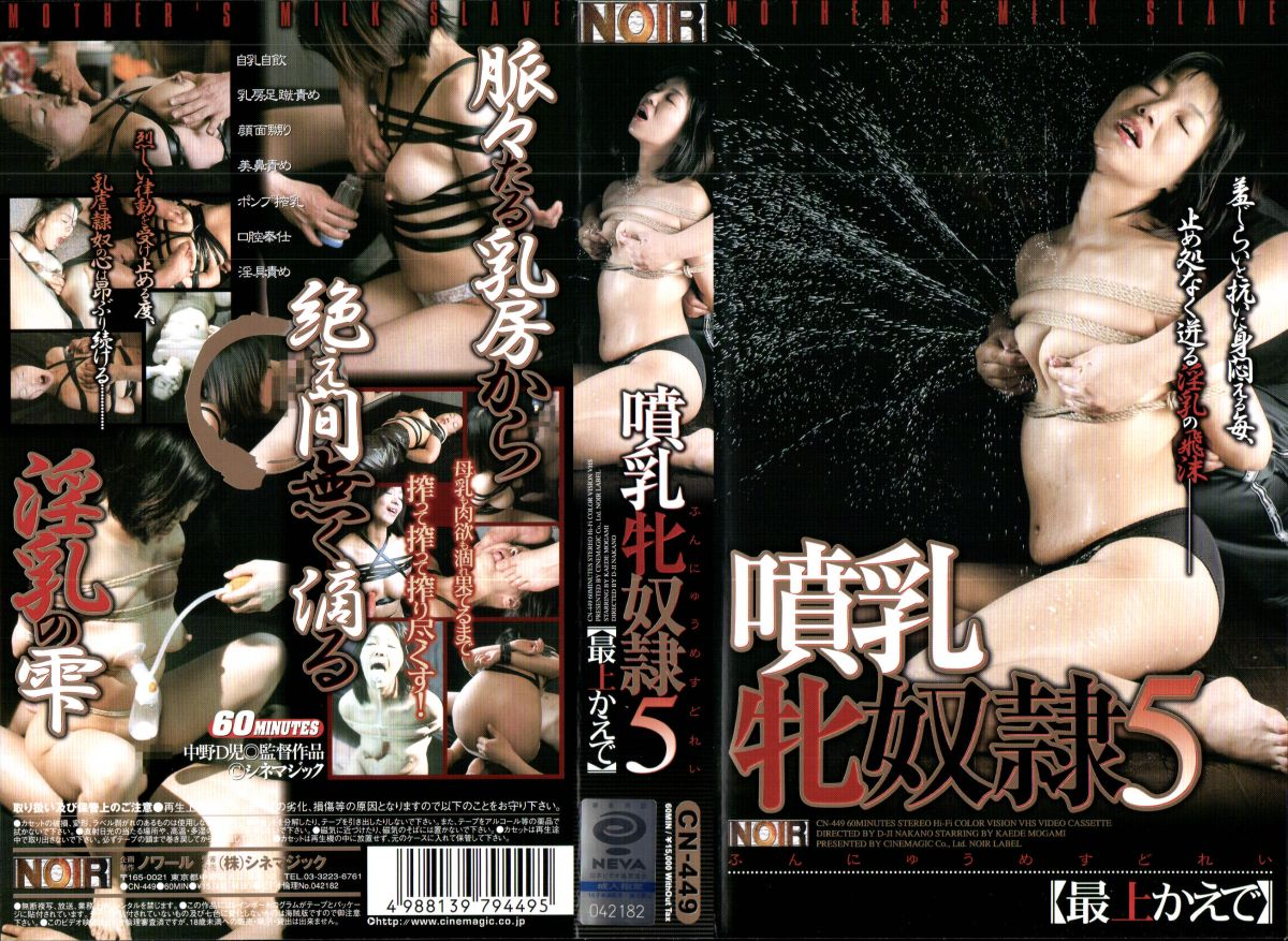 [CN-449] 噴乳牝奴隷5     60分 おばさん SM