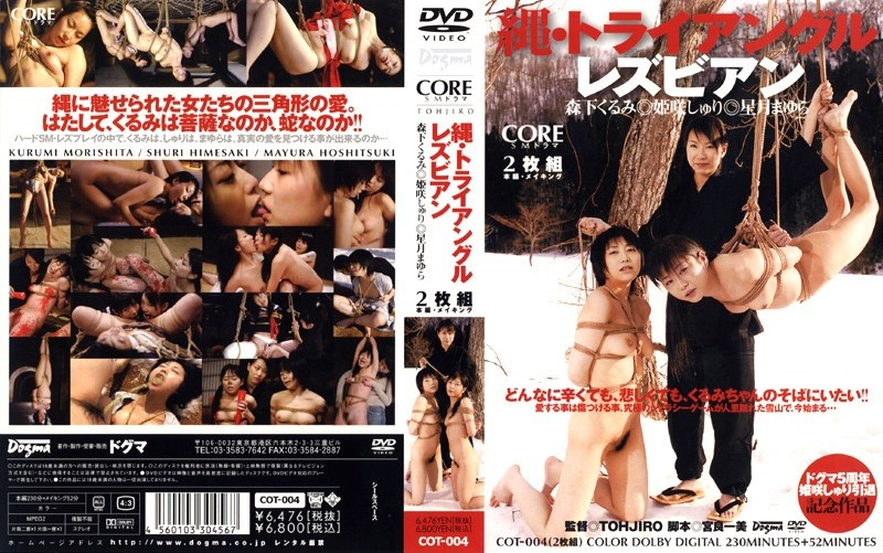 [COT-004] 縄・トライアングルレズビアン SM 282分 縛り Other Lesbian