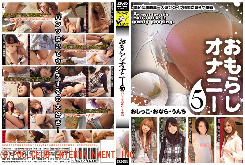 [CRZ-305] おもらしオナニー 5 おしっこ・おなら・うんち Golden Showers 2009/01/24 Masturbation