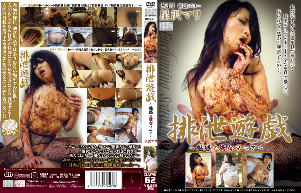 [DAPS-62] 排泄遊戯 〜魅惑の糞女マニア〜 2007/05/01 AVS COLLECTOR'S Defecation