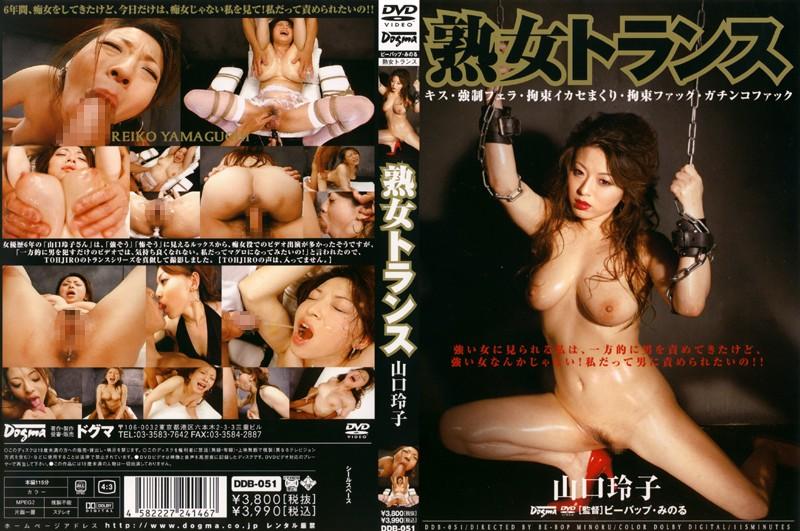 [DDB-051] 熟女トランス 山口玲子 その他痴女 Humiliation 2007/10/19 人妻・熟女