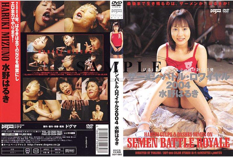[DDT-080] ザーメンバトルロワイヤル2004 水野はるき 2004/01/10