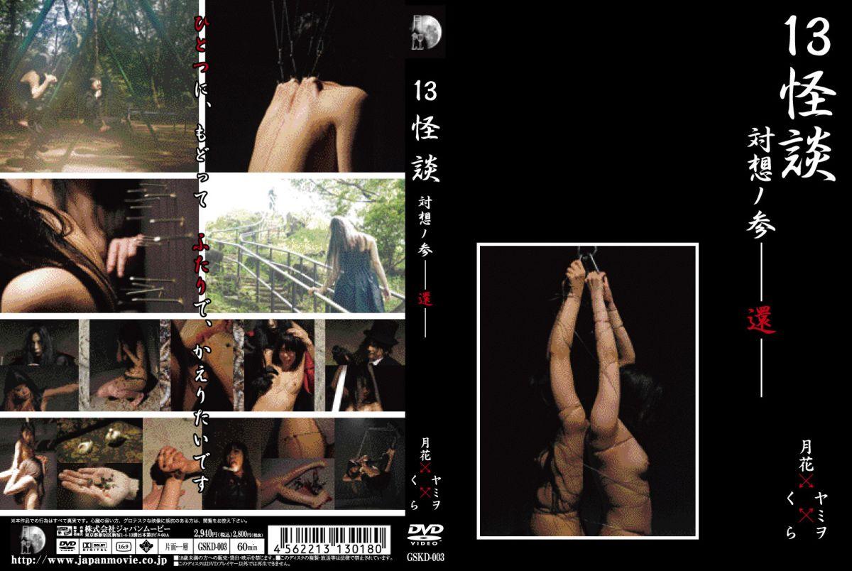 [GSKD-003] 13怪談 対想ノ参-還- ジャパンムービー 2009/12/20