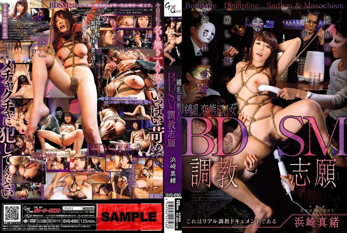 [GVG-690] BDSM調教志願 縛乳変態ドM女 フェチ GLORYQUEST Humiliation