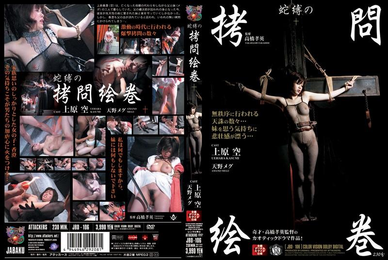 [JBD-106] 蛇縛の拷問絵巻 上原空 天野メグ SM その他SM