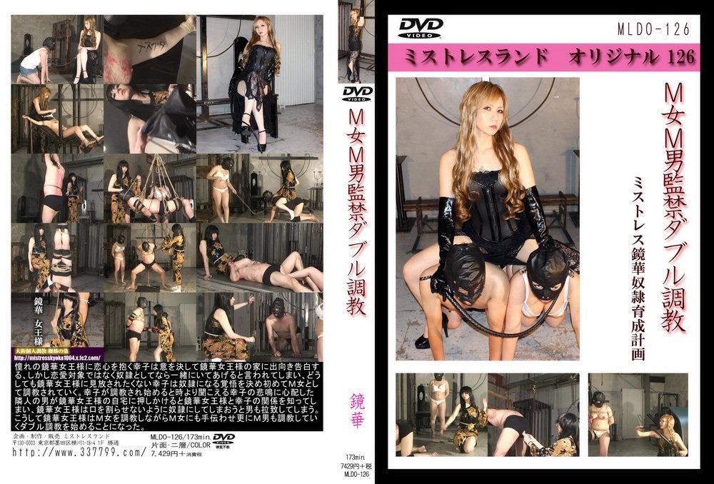[MLDO-126] M女M男監禁ダブル調教 鏡華 女王様・M男 Orgy SM 辱め