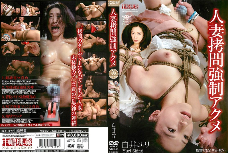[NBD-58] 人妻拷問強制アクメ 辱め 2014/08/01