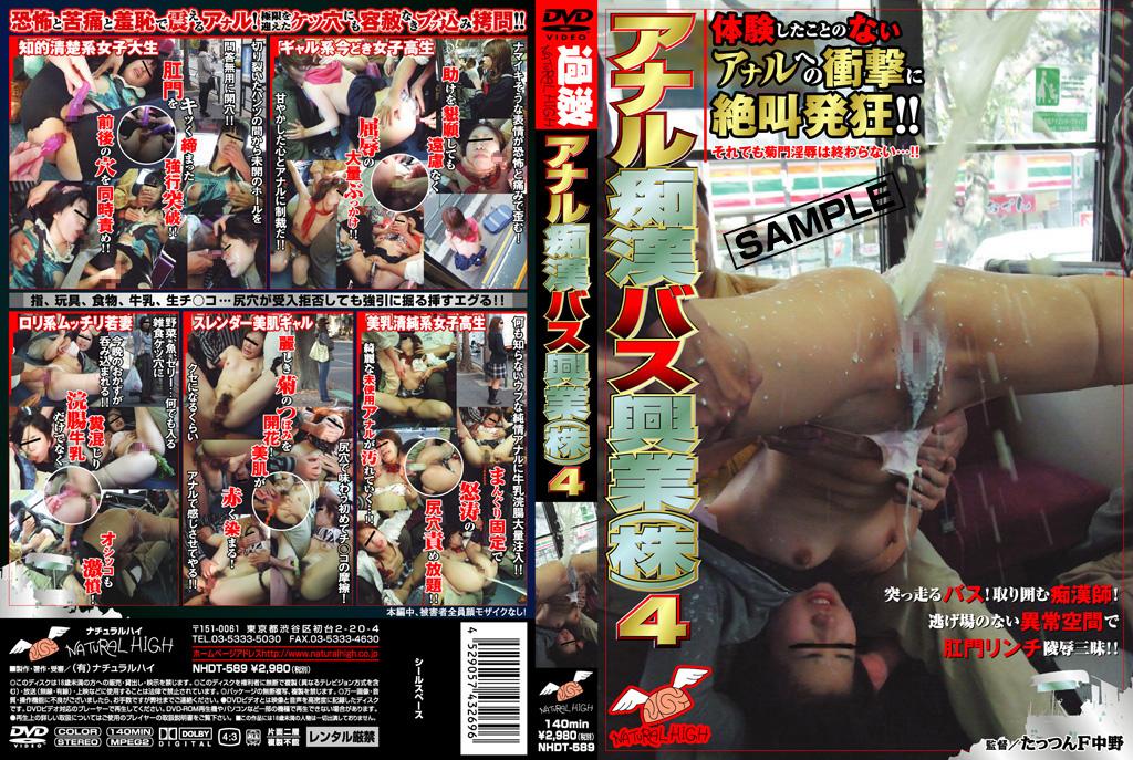 [NHDT-589] アナル痴漢バス興業(株) 4 140分 2008/01/17