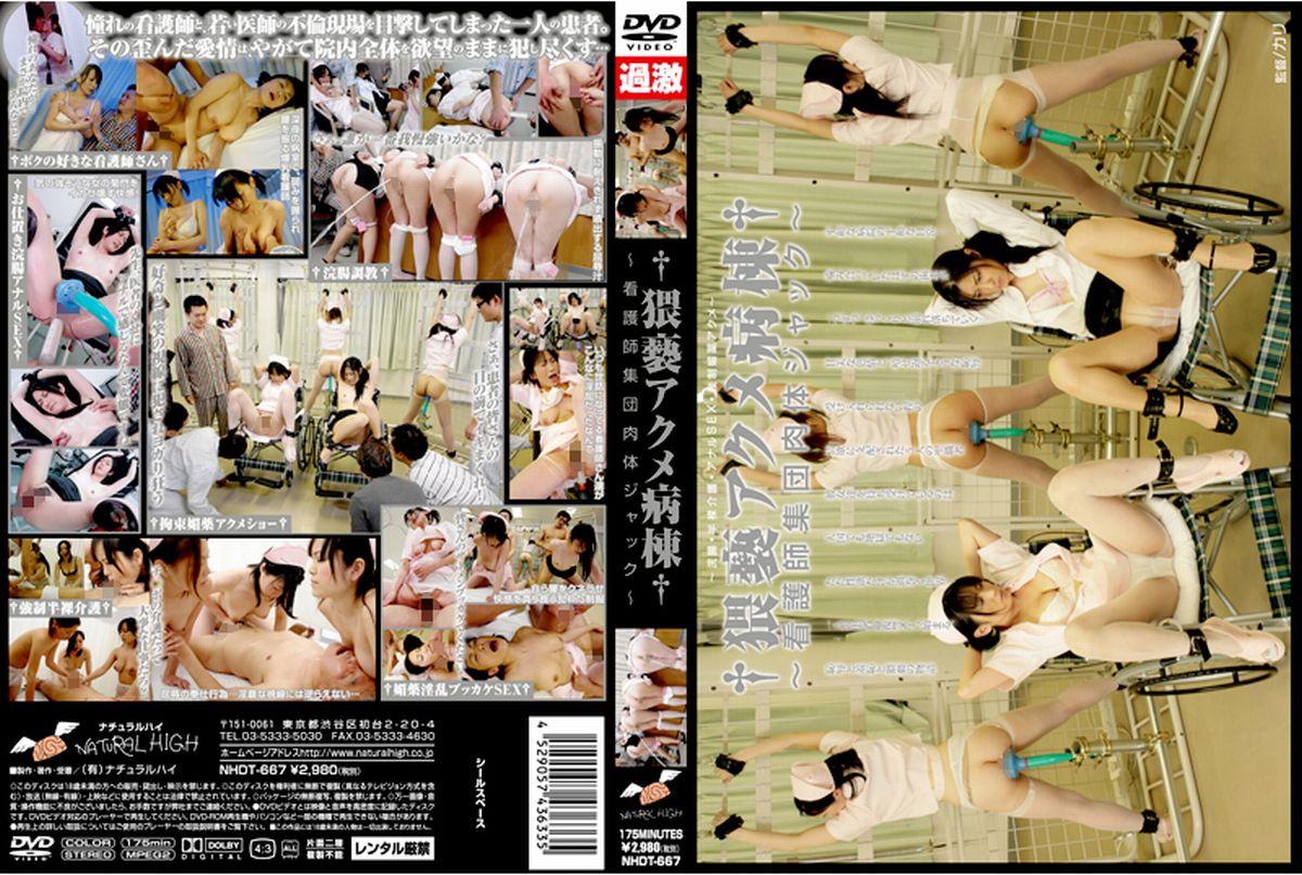 [NHDT-667] 猥褻アクメ病棟 ~看護師集団肉体ジャック~ 2008/07/23 ナチュラルハイ Other Costume