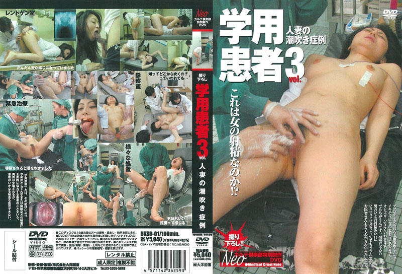 [NKSD-01] 学用患者 VOL.3 Enema 潮吹き Fetish Scat Squirting