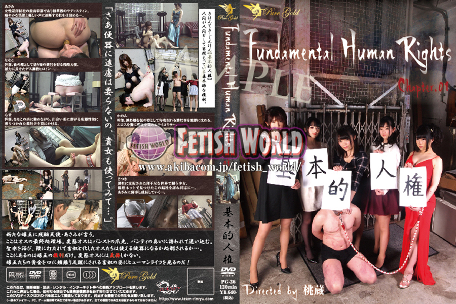 [PG-26] ■買取不可商品■Fundamental Human ... Fetish SM 2018/05/25 Choking