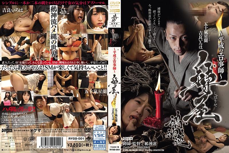 [RYDD-001] ~平成のエロ事師~ 縛屋鵺神蓮 辱め 135分 鵺神ゴールド