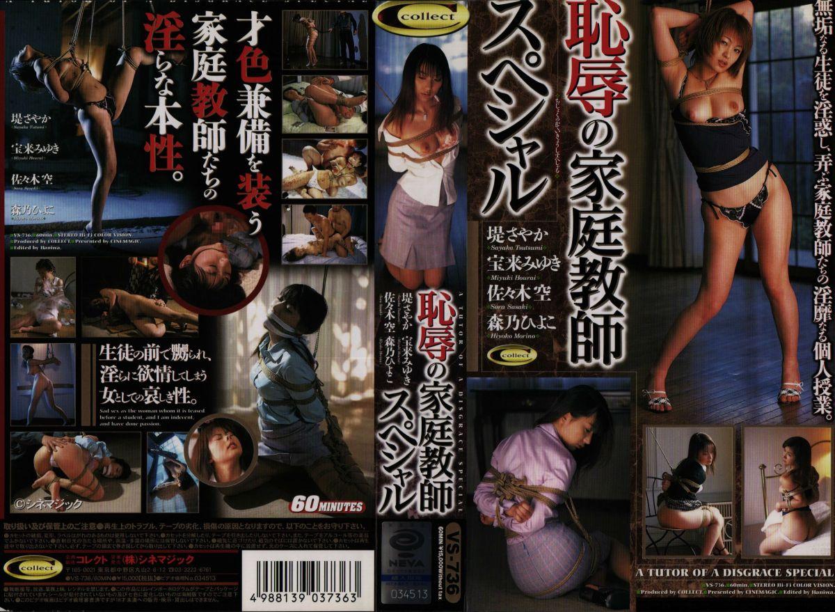 [VS-736] 恥辱の家庭教師スペシャル     SM 2003/12/21 女教師