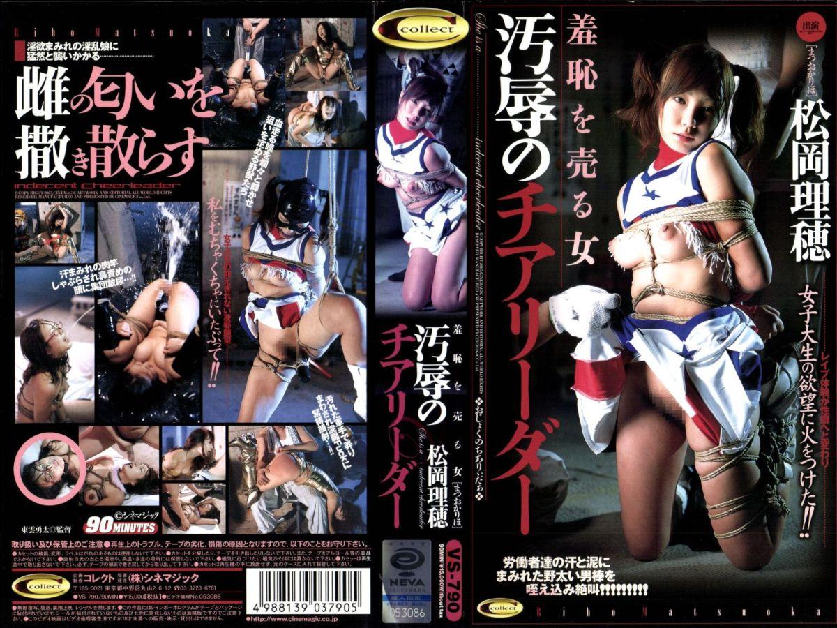 [VS-790] 羞恥を売る女 汚辱のチアリーダー     Cheerleader Amateur 放尿 2005/12/09 SM Golden Showers Enema