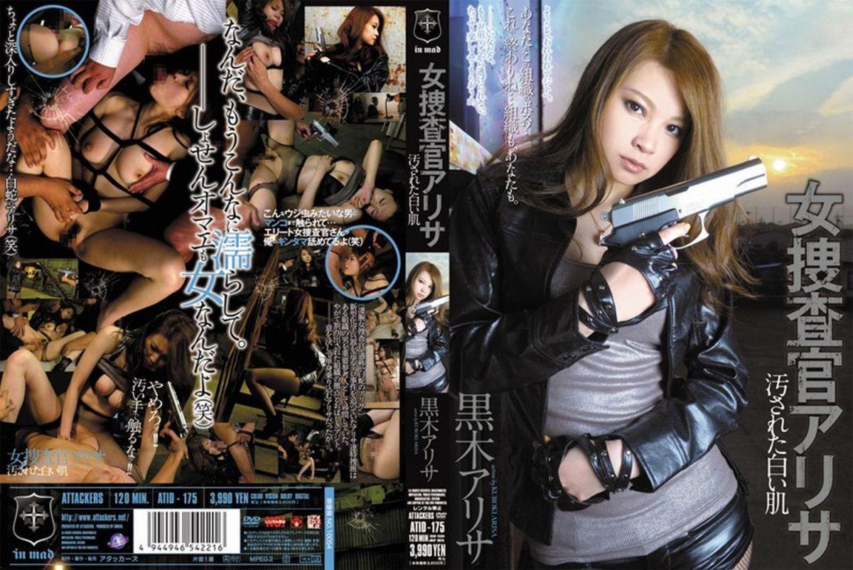 [ATID-175] 黒木アリサ 女捜査官アリサ 汚された白い肌 辱め 女優 120分 Rape