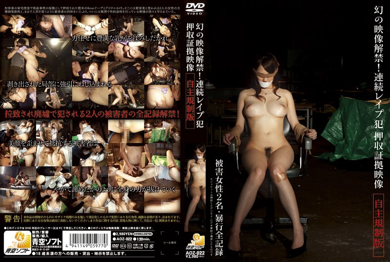 [AOZ-022] 連続レイプ犯 押収証拠映像 2010/01/08 辱め