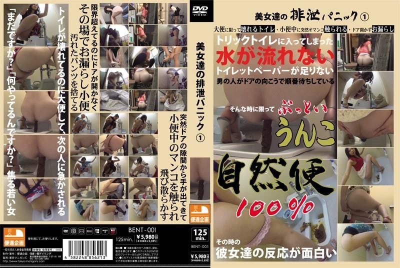 [BENT-001] 美女達の排泄パニック 1 便通企画/東京マニGUN'S 脱糞