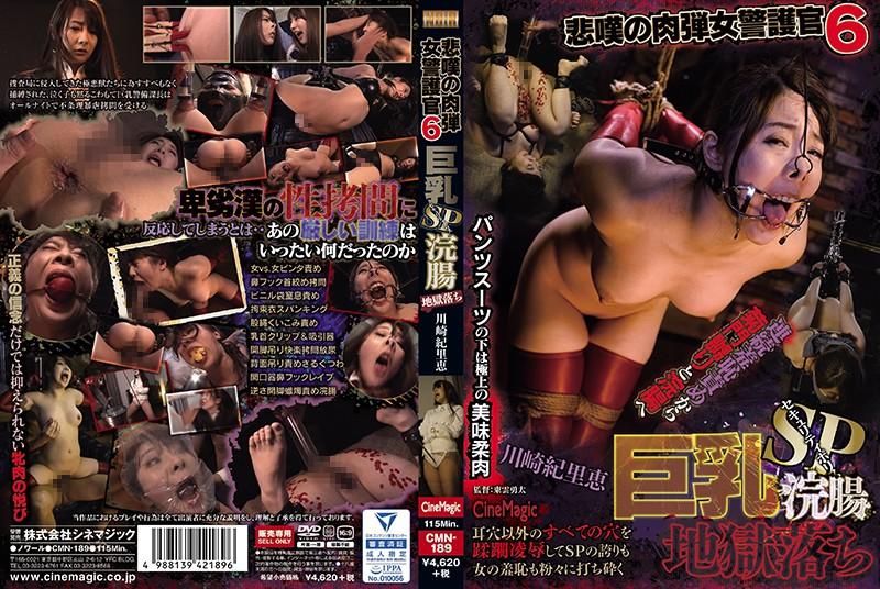[CMN-189] 悲嘆の肉弾女警護官 6 巨乳SP浣腸地獄落ち シネマジック スカトロ Humiliation