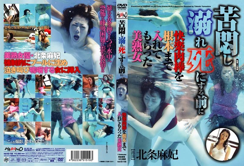 [HAVD-735] 苦悶し溺れ死にする前に快楽肉棒を根本まで入れてもらった美熟女 おばさん HIBINO Choking