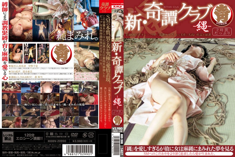 [HODV-20990] 新・奇譚クラブ-縄- H.M.P Bondage