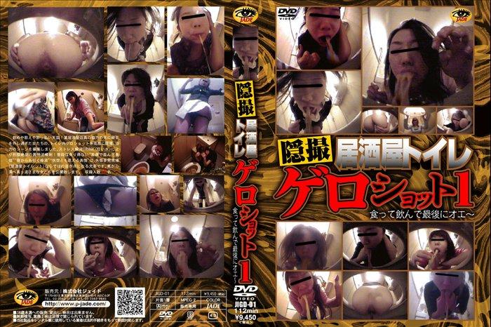 [JIGD-01] 隠撮 居酒屋トイレ ゲロショット 1 Vomiting その他盗撮 2007/06/09