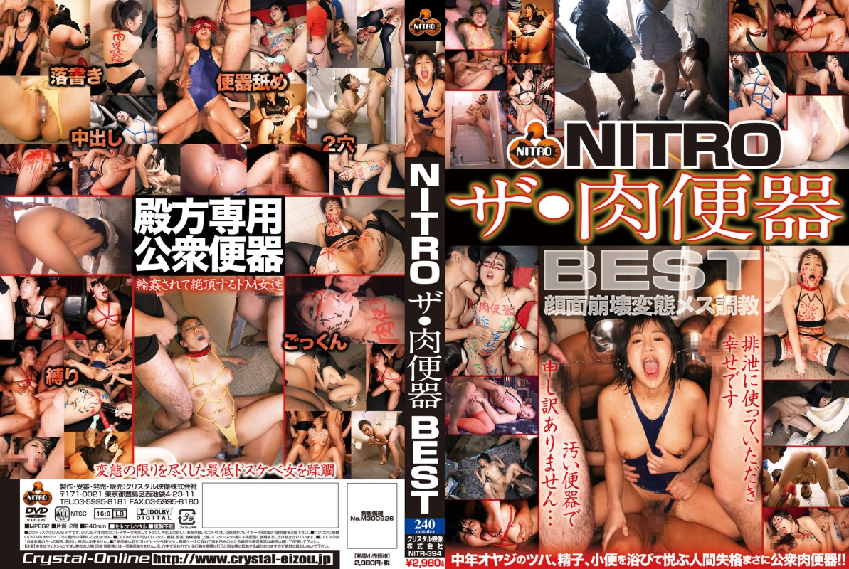 [NITR-394] NITRO ザ・肉便器 BEST 2018/06/22 Maki Hoshikawa 調教 乱交 クリスタル映像 縛り Big Tits 加納綾子